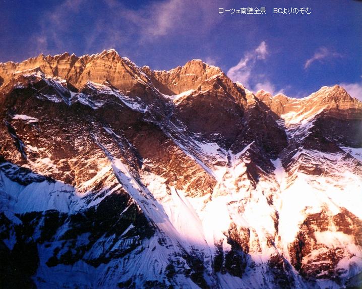 ローツエ峰